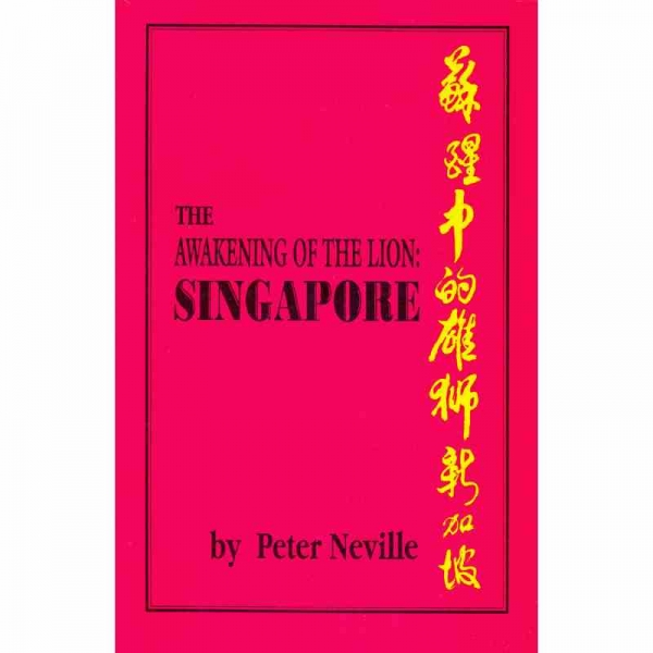 THE AWAKENING OF THE LION: SINGAPORE by Peter Neville published by Arthur H Stockwell - Book Publisher - North Devon